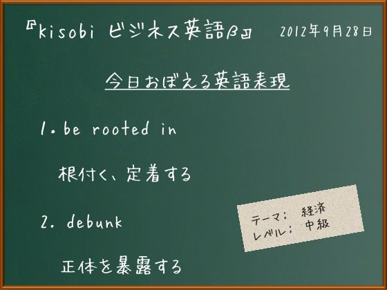 【Kisobi英語】be rooted in「根付く」/debunk「正体を暴露する」
