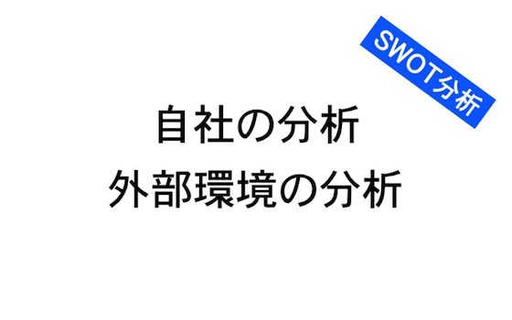 【SWOT分析】自社の分析・外部環境の分析