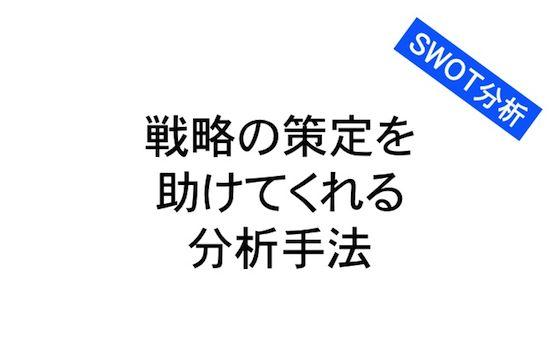 【SWOT分析】戦略策定を助ける分析手法