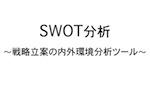 【SWOT分析】自社の強み・弱みを分析する戦略フレームワーク