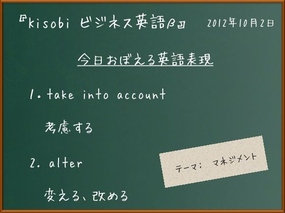 【Kisobi英語】take into account「考慮する」/alter「変える」