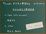 【Kisobi英語】take into account「考慮する」/alter「変える」