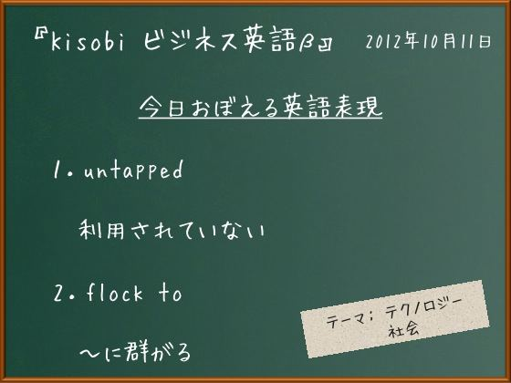 【Kisobi英語】untapped「利用されていない」/flock to「〜に群がる」
