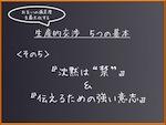 """【交渉力アップの基本(5)】沈黙は""""禁""""。伝えるための強い意志"""