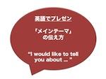 【英語でプレゼン】メインテーマをわかりやすく伝える表現文例