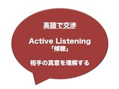 【英語で交渉】相手の真意を理解するーActive Listening(傾聴)(1)