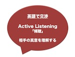 【英語で交渉】相手の真意を理解するーActive Listening(傾聴)(2)