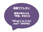【英語でプレゼン】聴衆が得られる利益(WIIFM)を伝える表現文例
