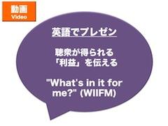 聴衆が得られる利益(WIIFM)を伝える表現文例
