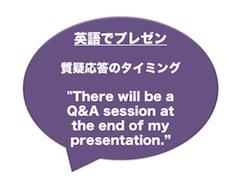 【英語でプレゼン】質疑応答のタイミングを伝える