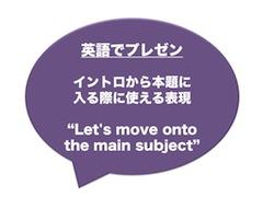 【英語でプレゼン】イントロダクションから本題に入る際に使える表現