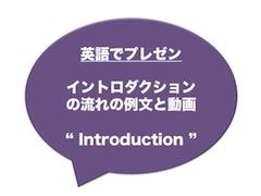 【英語でプレゼン】イントロダクションの流れを例文と動画で解説