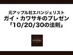 元アップル社エバンジェリスト、ガイ・カワサキのプレゼン「10/20/30の法則」