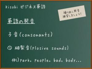 ビジネス英語/発音練習(1)子音の発音−破裂音