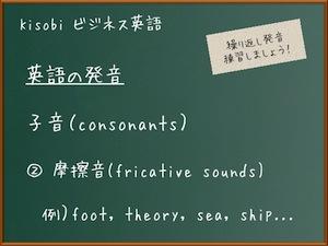 ビジネス英語/発音練習(2)子音の発音−摩擦音