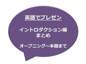 【英語でプレゼン】イントロダクション編まとめ-オープニング〜本題まで