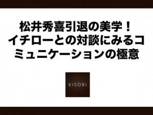 松井秀喜引退の美学!イチローとの対談にみるコミュニケーションの極意