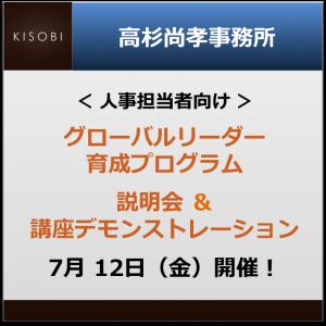 20130712GlobalLeader