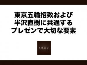 東京五輪招致および半沢直樹に共通するプレゼンで大切な要素
