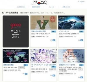 日本の大学のMOOCへの取組み|東京大学、京都大学などの動き