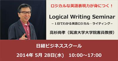 日経ビジネススクールLogical Writing Seminar